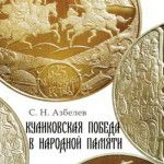 Новые версии в изучении истории монгольского нашествия и ордынского ига