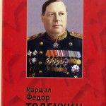 Краевая библиотека получила крупную партию литературы  военно-патриотической тематики