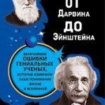 Наука – мысль, стремящаяся в бесконечность…