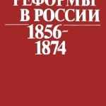 Эпоха великих реформ