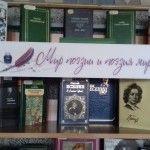 Мир поэзии и поэзия мира