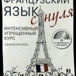 «Dites-le en français» / «Скажите это по-французски»