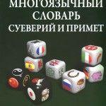 «Словари XXI века»