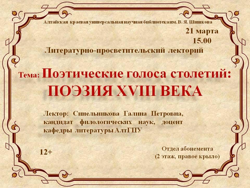печать 18 век