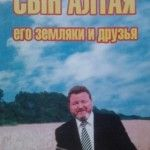«Щедра талантами земля Алтайская»