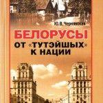 «Братский союз – Россия и Беларусь»