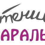 «Цветение маральника»: открываем летний туристический сезон конкурсом стихов!