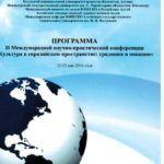 Культура в евразийском пространстве: традиции и новации