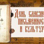 Свет разумения книжного