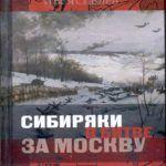 В Сибири не было войны, но мы огнём её опалены…