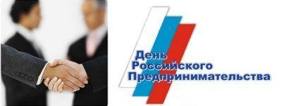 День-российского-предпринимательства