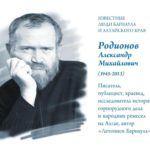 В Барнауле прошли краевые литературные Родионовские чтения