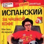 «Язык, литература и культура Испании»