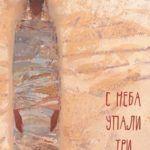 Абгарян