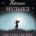 Мойес Ночная