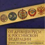 От Древней Руси до новой России