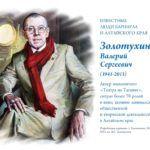 В Барнауле презентуют книгу «Валерий Золотухин»