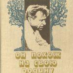 В. М. Шукшин в жизни и на экране