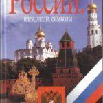 «Овеянный славою российский флаг»: 22 августа – День Государственного флага Российской Федерации
