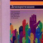 По следам мировой демократии (15 сентября – Международный день демократии)
