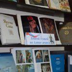 В «Шишковке» началась масштабная книжно-читательская кампания  «О народах и культурах Алтая».