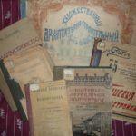 Библиотека городского головы: к 150-летию со дня рождения А. А. Лесневского