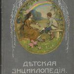 Книга, которой не будет конца: из истории русской энциклопедии