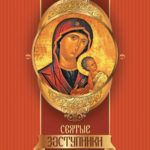 Православие и современность
