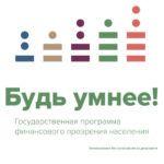 Всероссийская неделя сбережений - 2016