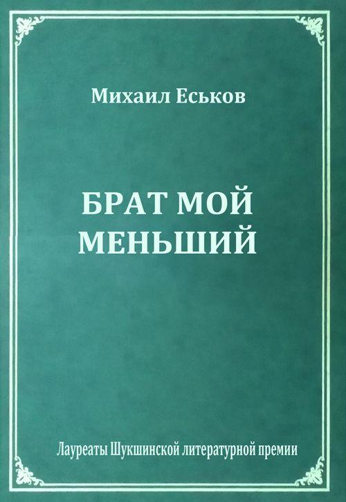 eskov