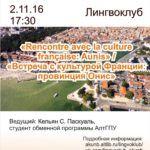 lingvoklub-2-11-16