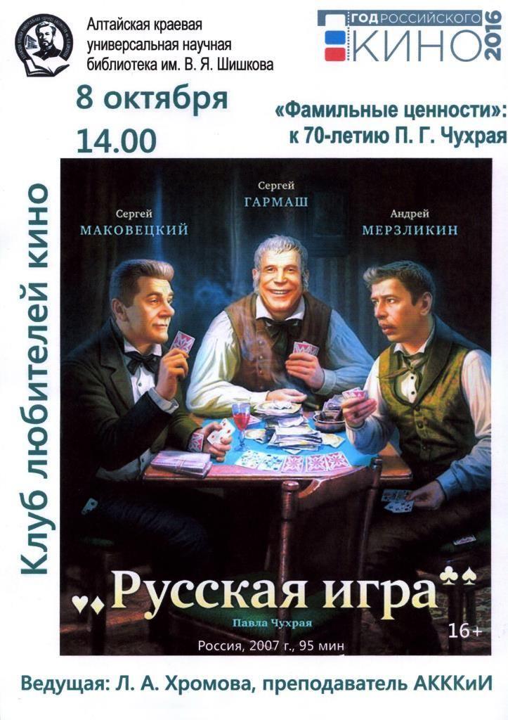 russkaya-igra