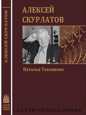 skurlatov1