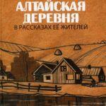 altayskaya-derevnya
