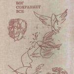bog-sohranyaet