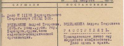 postanovlenie-o-rasstrele-andreya-petrovicha-velizhanina-vracha-uchyonogo-ornitologa-kraeveda