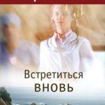 vstretitsya-vnov