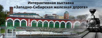 vyistavka-zheleznaya-doroga