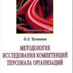 «Управление современной организацией: экономические аспекты»