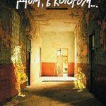 240px-dom-_v_kotorom-_-2009_cover