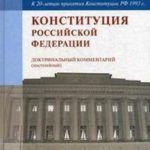 «Основной закон государства» (12 декабря – День Конституции РФ)