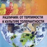 «От толерантности личности – к толерантному миру»