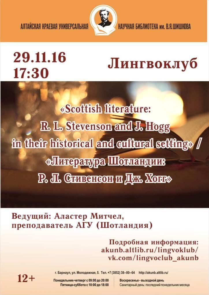 lingvoklub-29-11-16