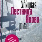 ulitskaya