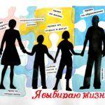 Подведены итоги детско-юношеского конкурса «Я выбираю жизнь!»