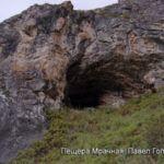 Гора Семипещерная с пещерой Мрачной