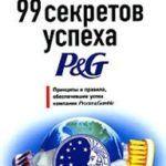 Ответственный за комфорт: 60 лет изобретению памперса фирмы «Procter & Gamble