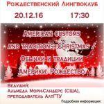lingvoklub-20-12-16