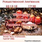 lingvoklub-22-12-16