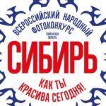 Приглашаем всех принять участие во Всероссийском фотоконкурсе «Сибирь: как ты красива сегодня!».